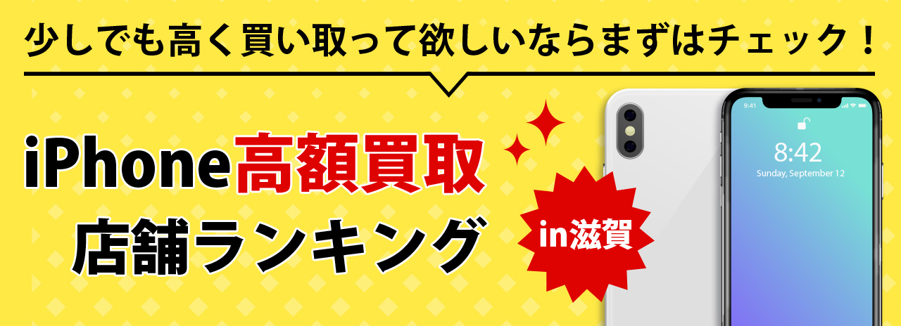 iPhone高額買取店舗ランキングin滋賀