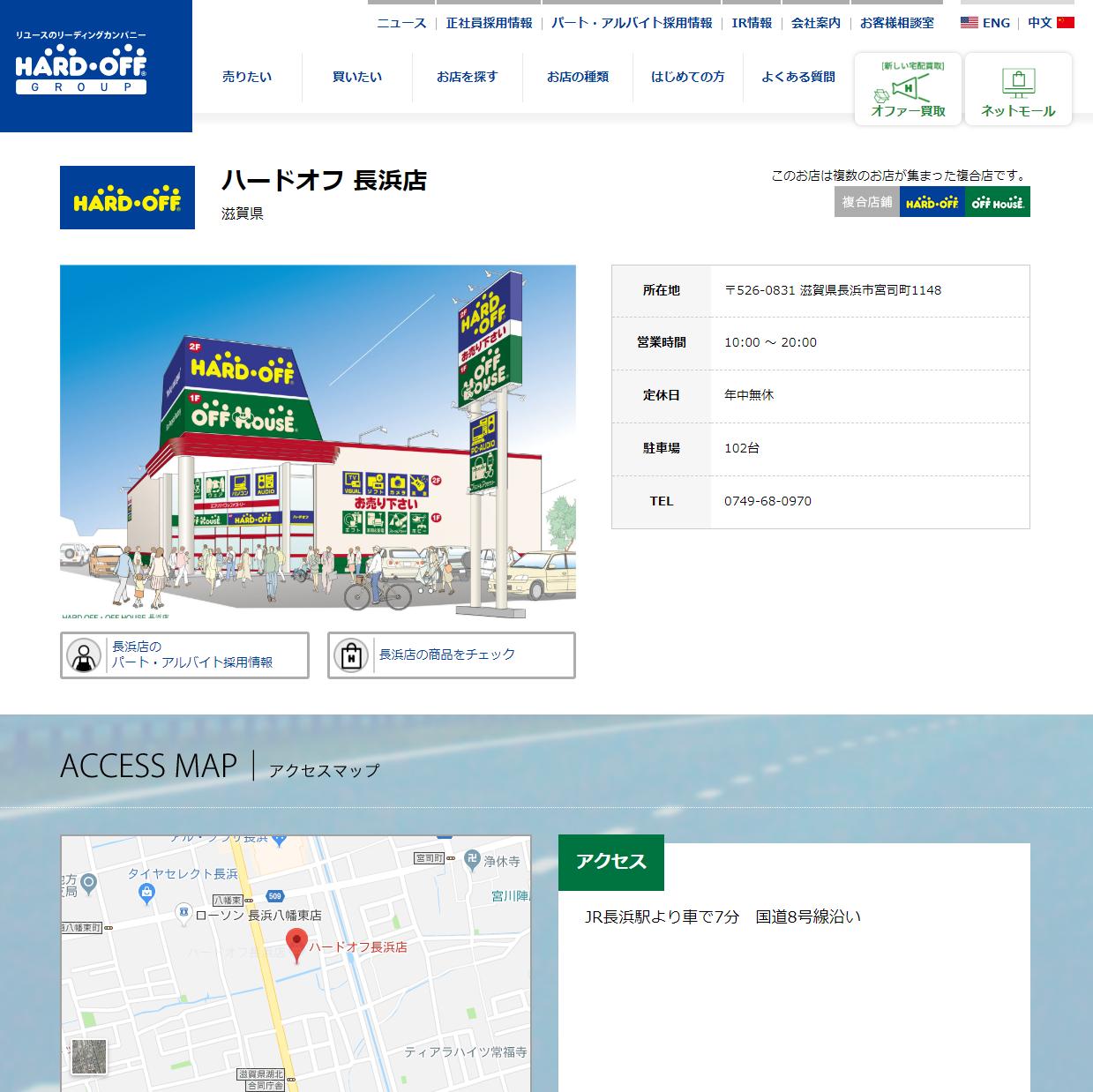 ハードオフ長浜店